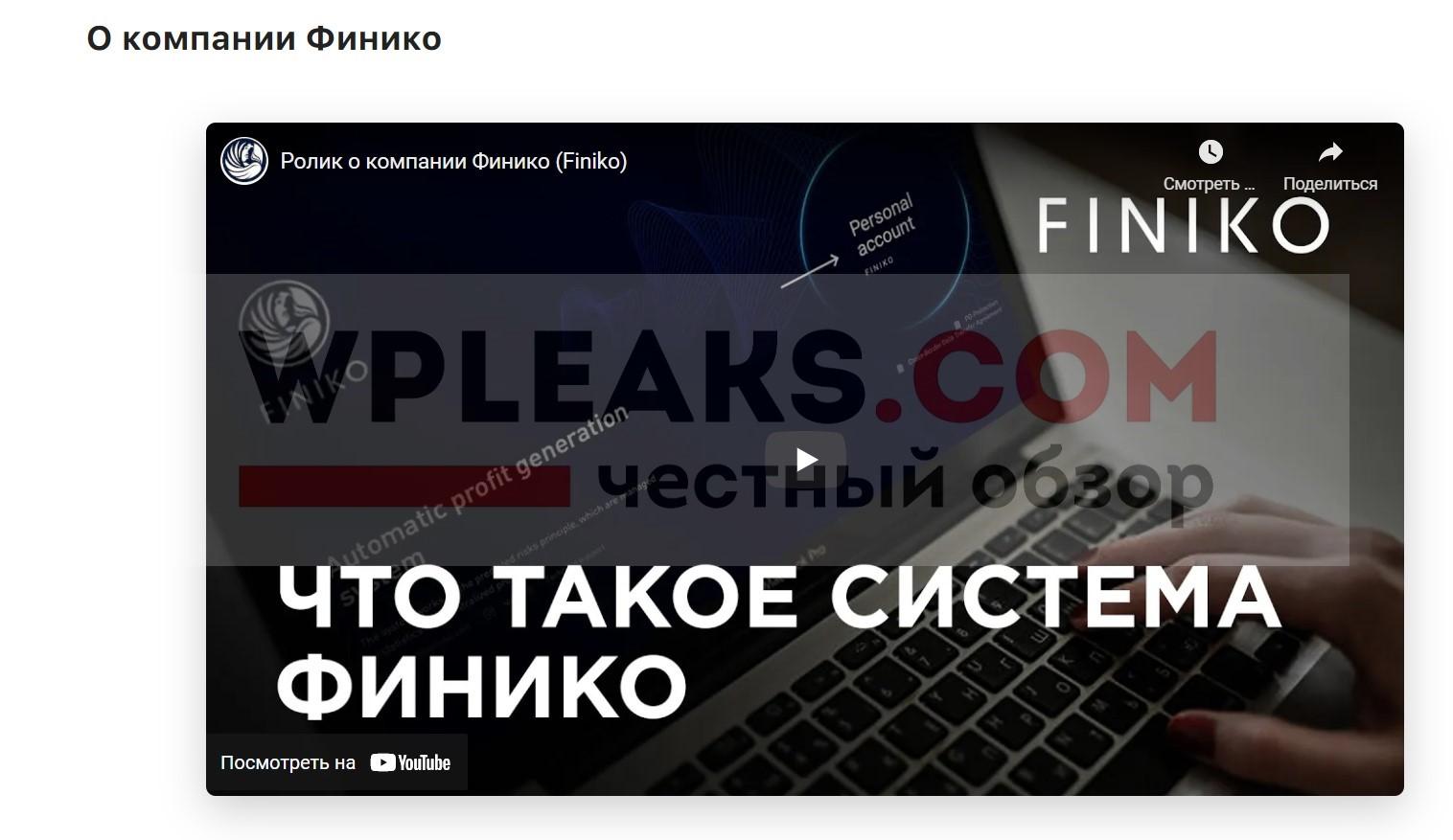 finiko.com отзывы