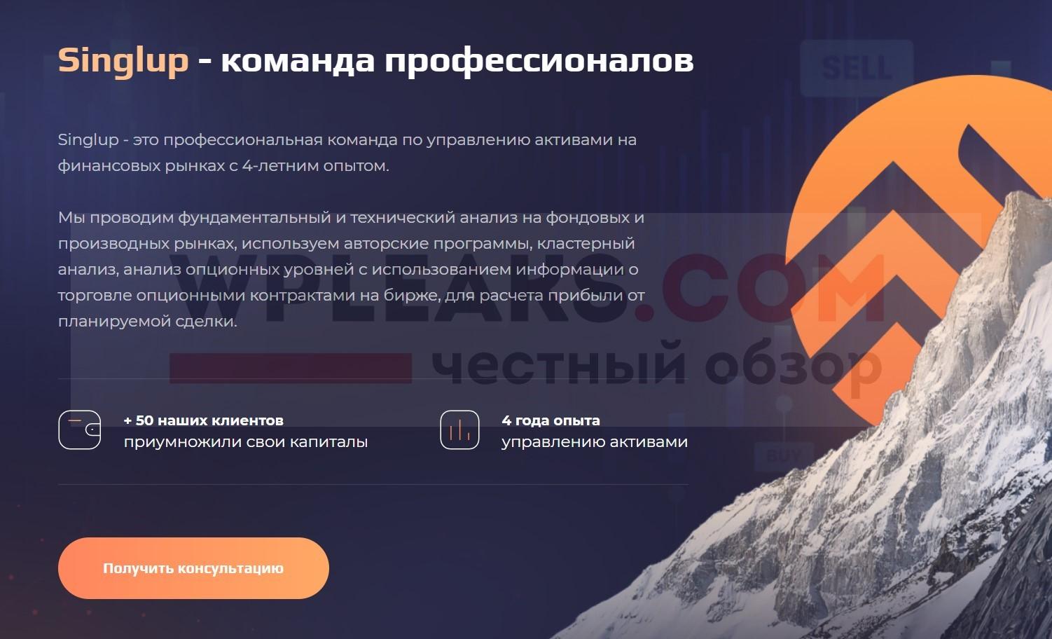 singlup.com обзор