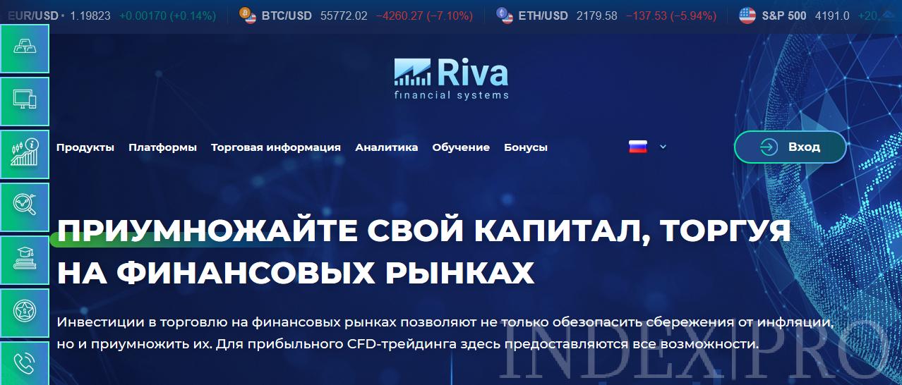 rivafinancialsystems.com отзывы