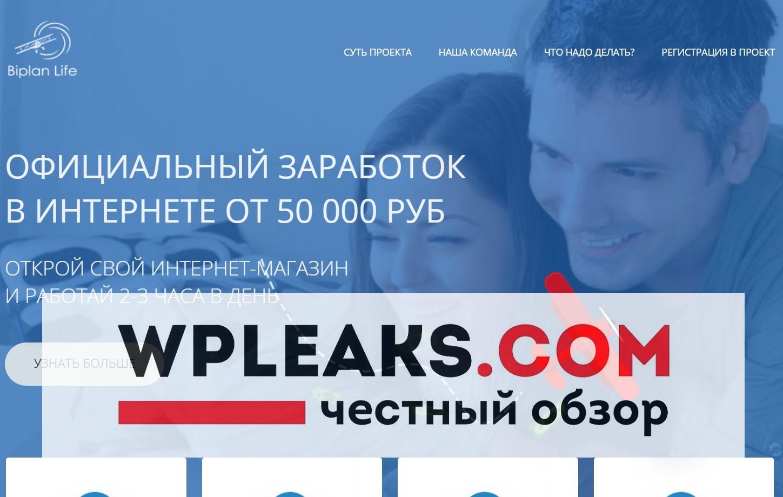 biplanlife.com отзывы