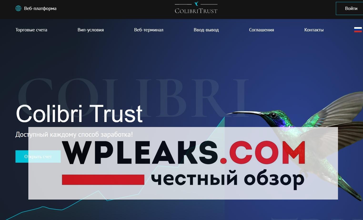 colibritrust.com отзывы