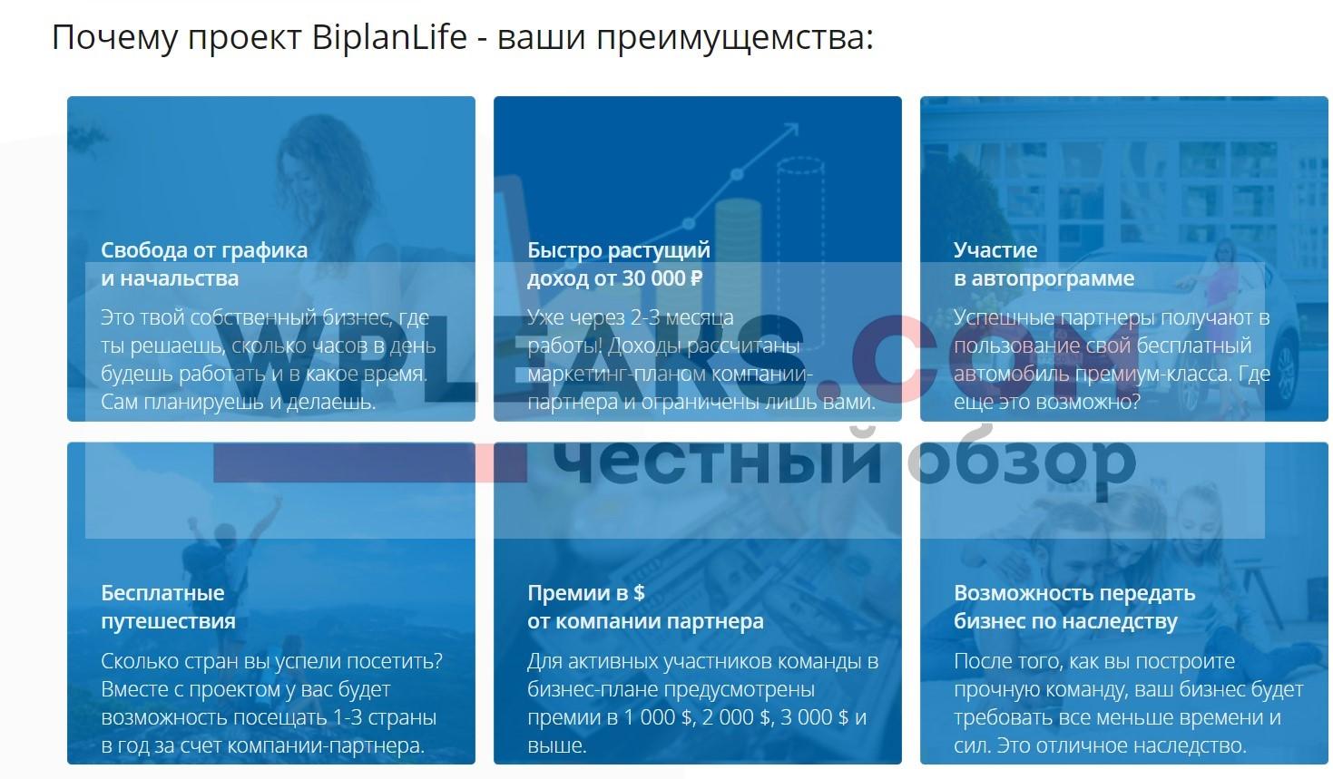 Biplan Life отзывы