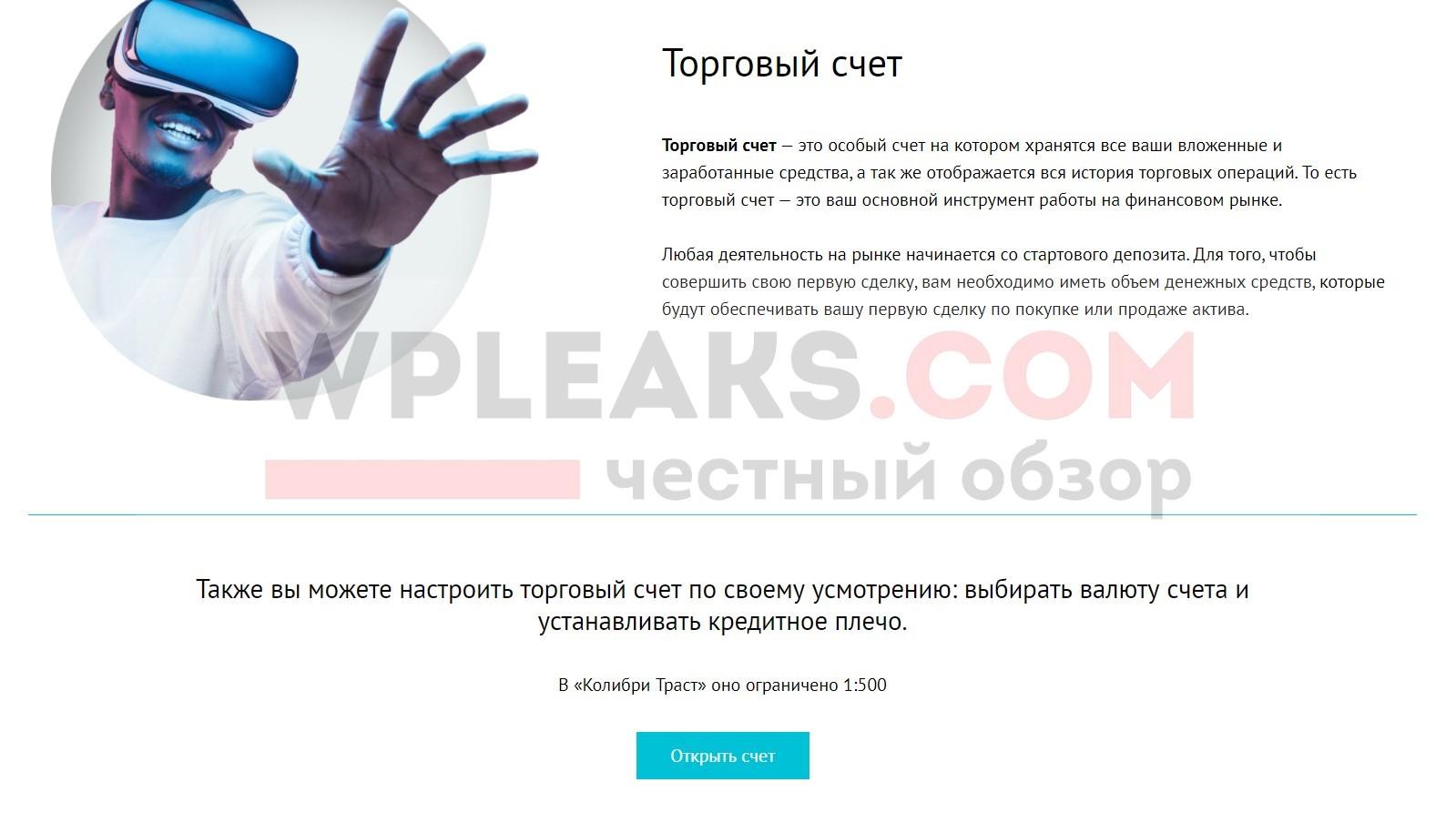 colibriforex.com отзывы