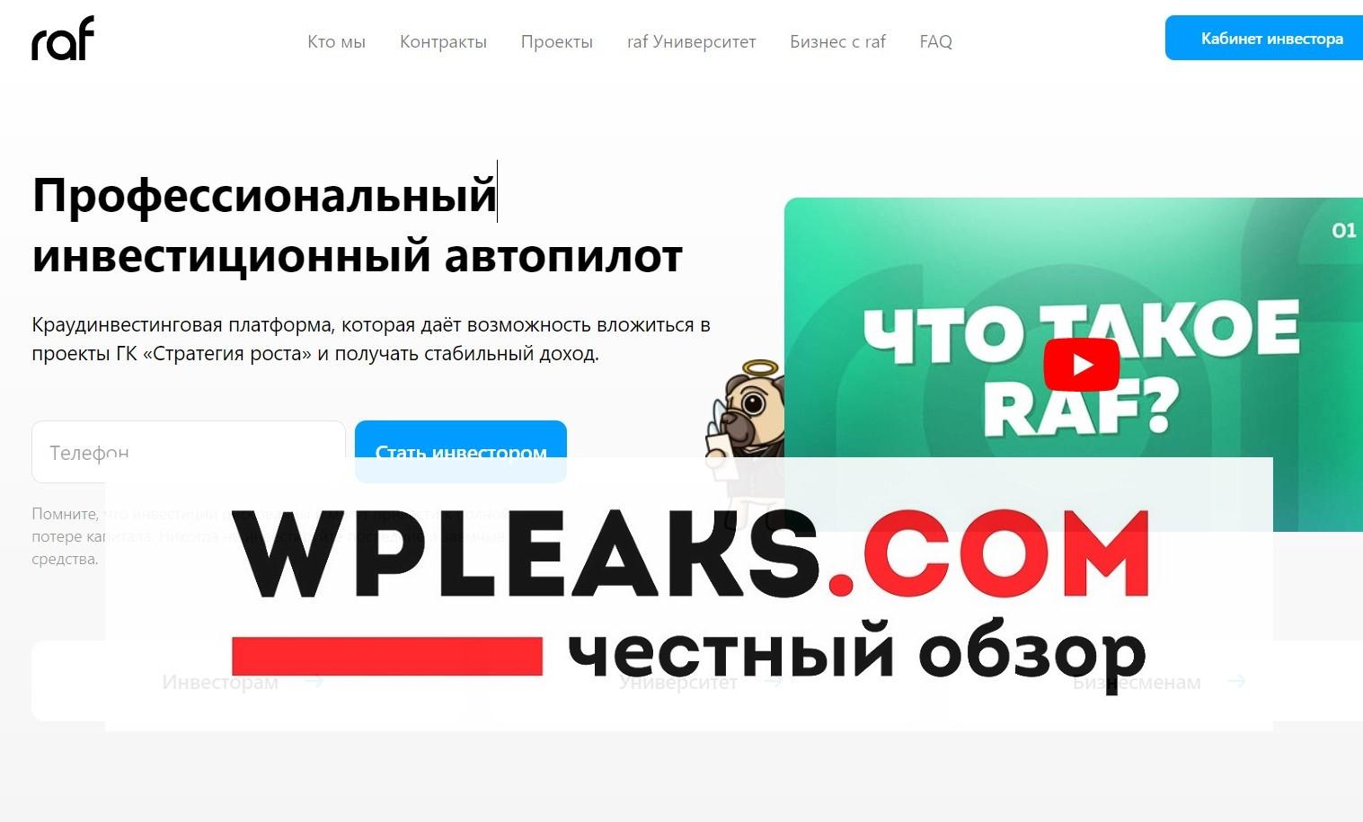 raf.ru отзывы