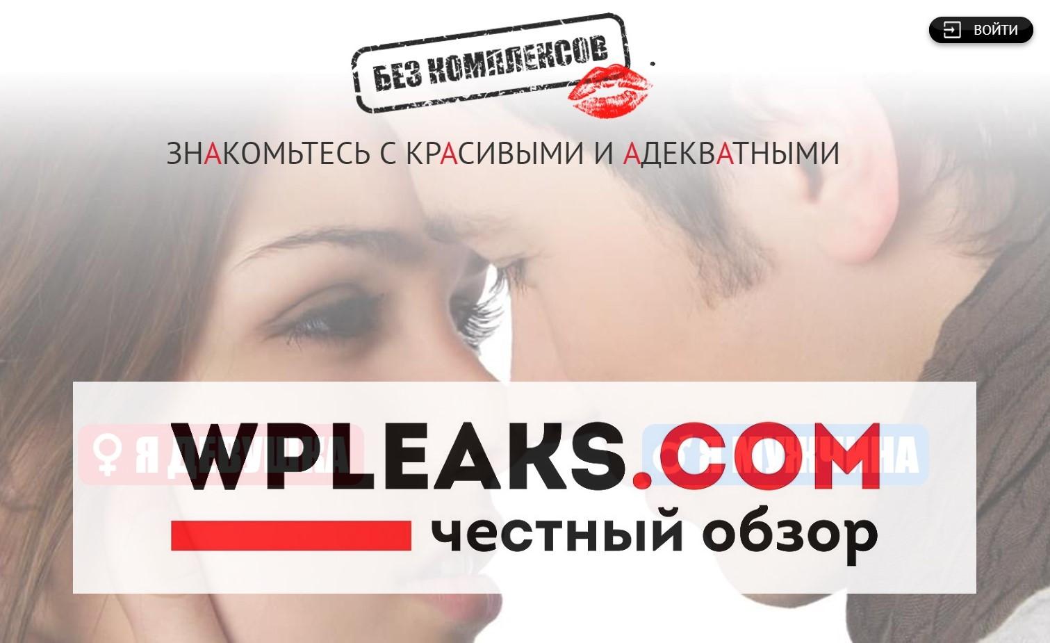 Сайт знакомств Без Комплексов отзывы