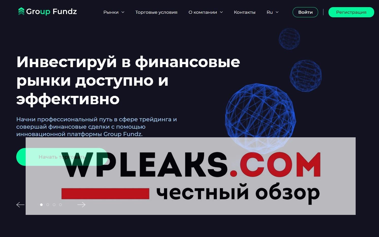 groupfundz.com отзывы
