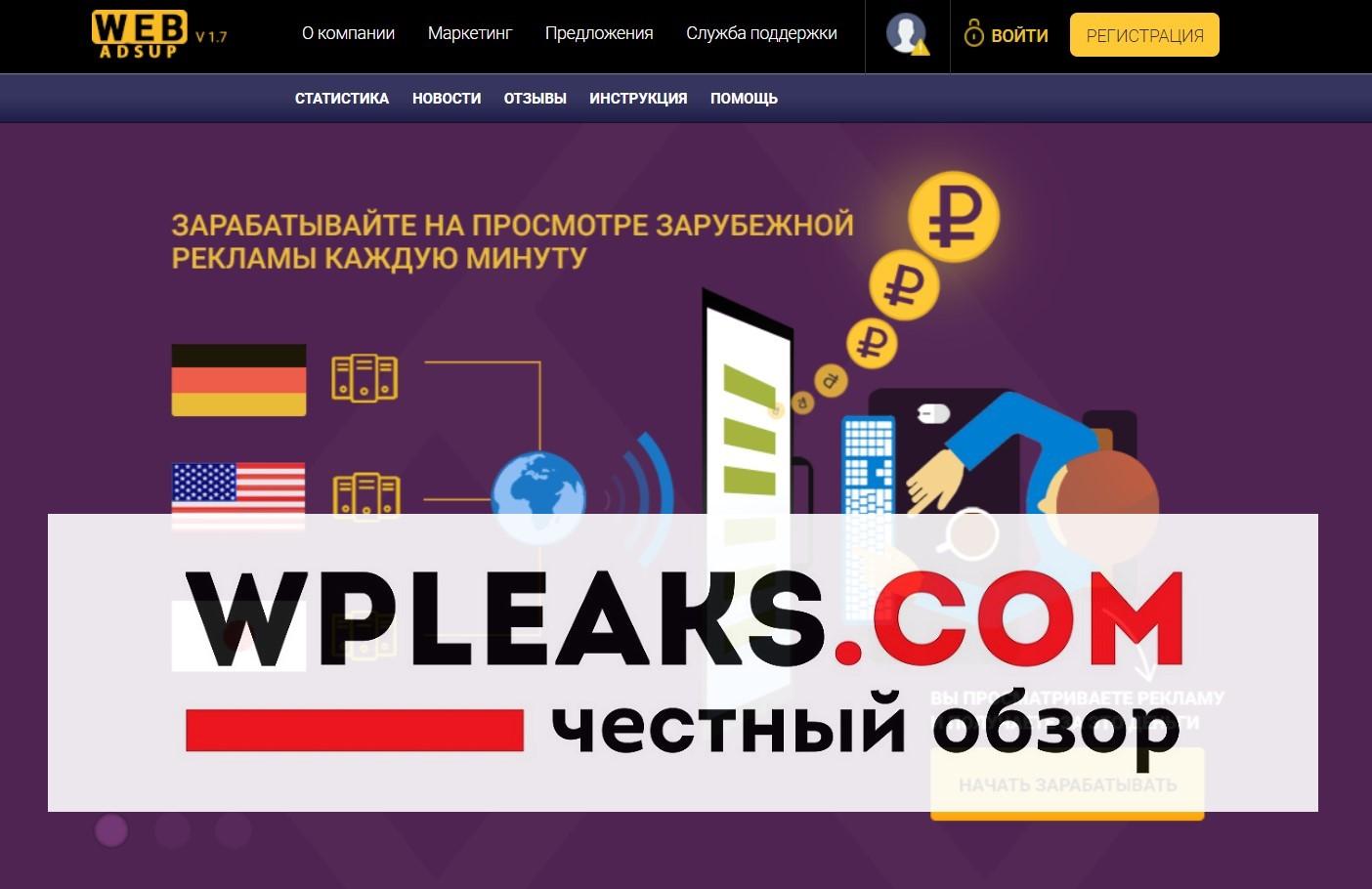 adsup.ru отзывы