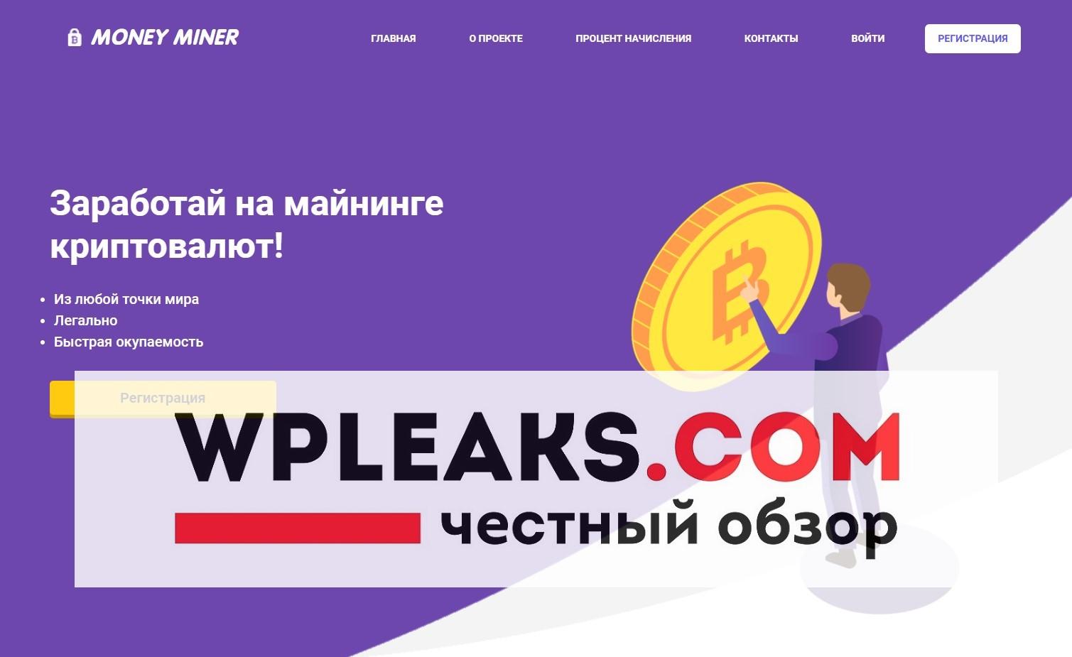 money-miner.org отзывы