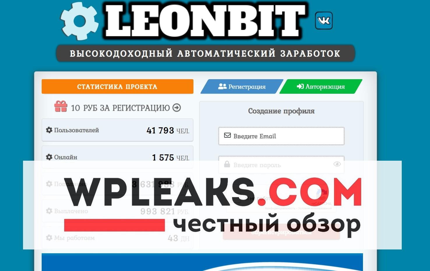 Leonbit отзывы