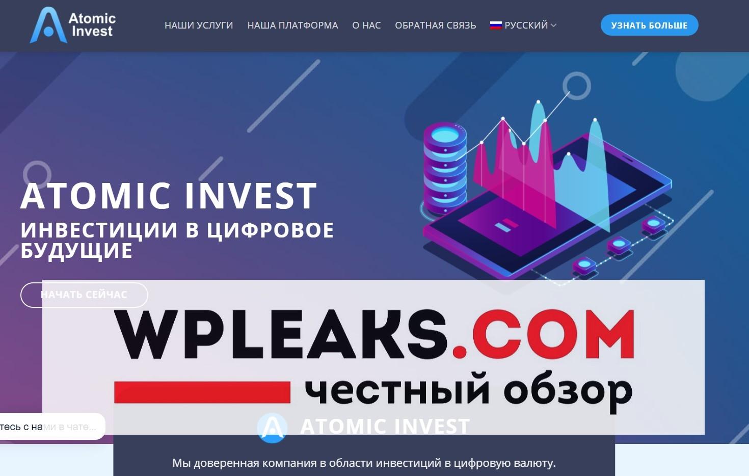 atomicinvest.io отзывы