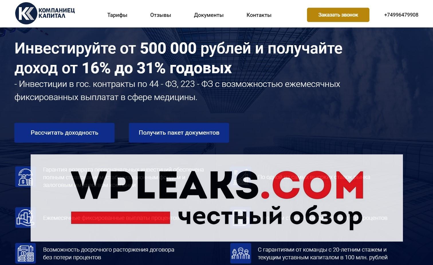 kompaniets-capital.ru отзывы