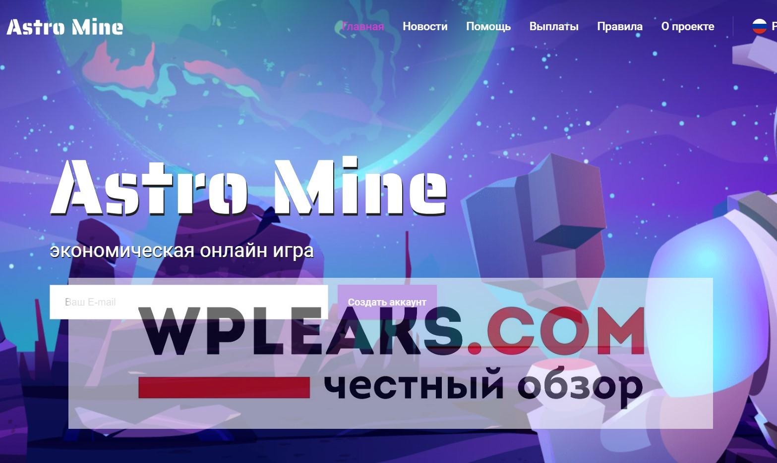 astro-mine.net обзор