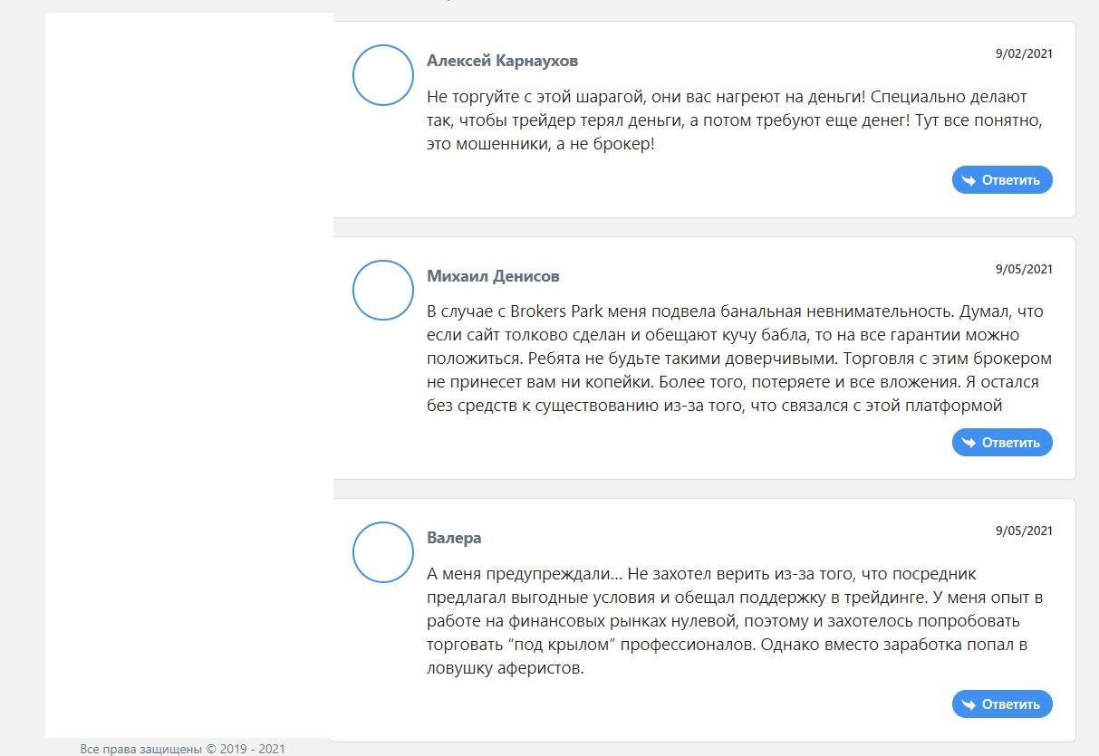 brokerspark.com отзывы
