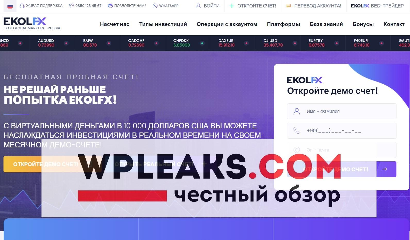 EKOLFX отзывы