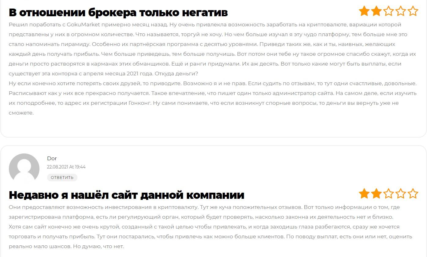 gokumarket.com отзывы
