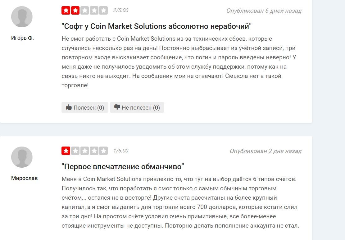 coinmarketsolutions.com отзывы