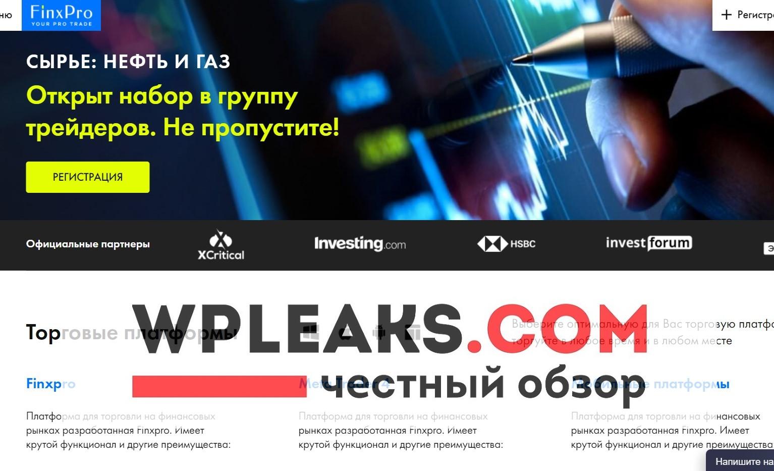 finxpro.org обзор