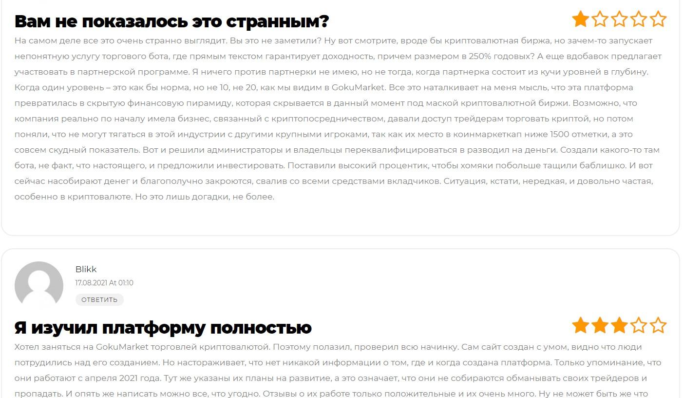 gokumarket.com обзор