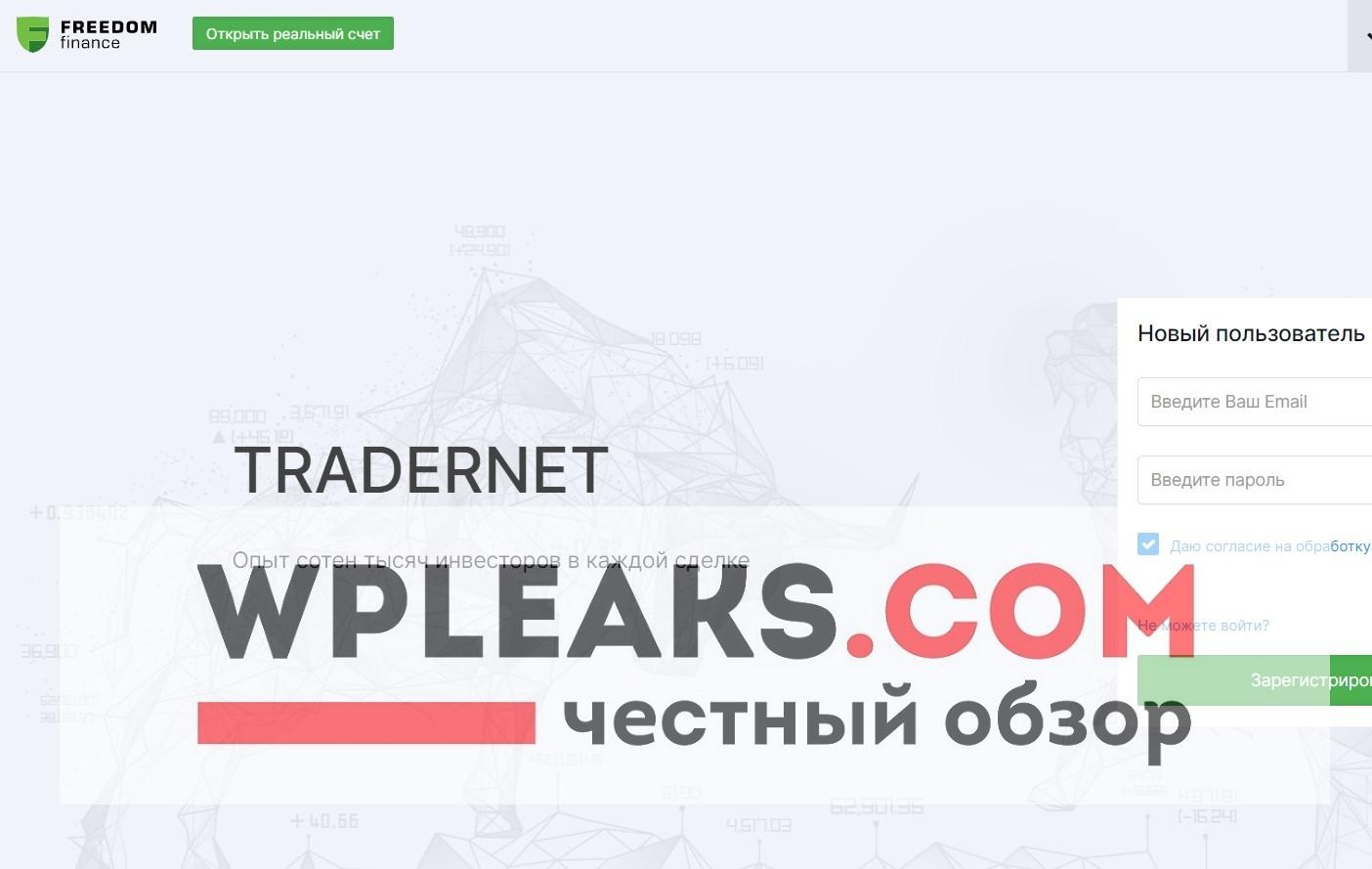 tradernet.ru обзор