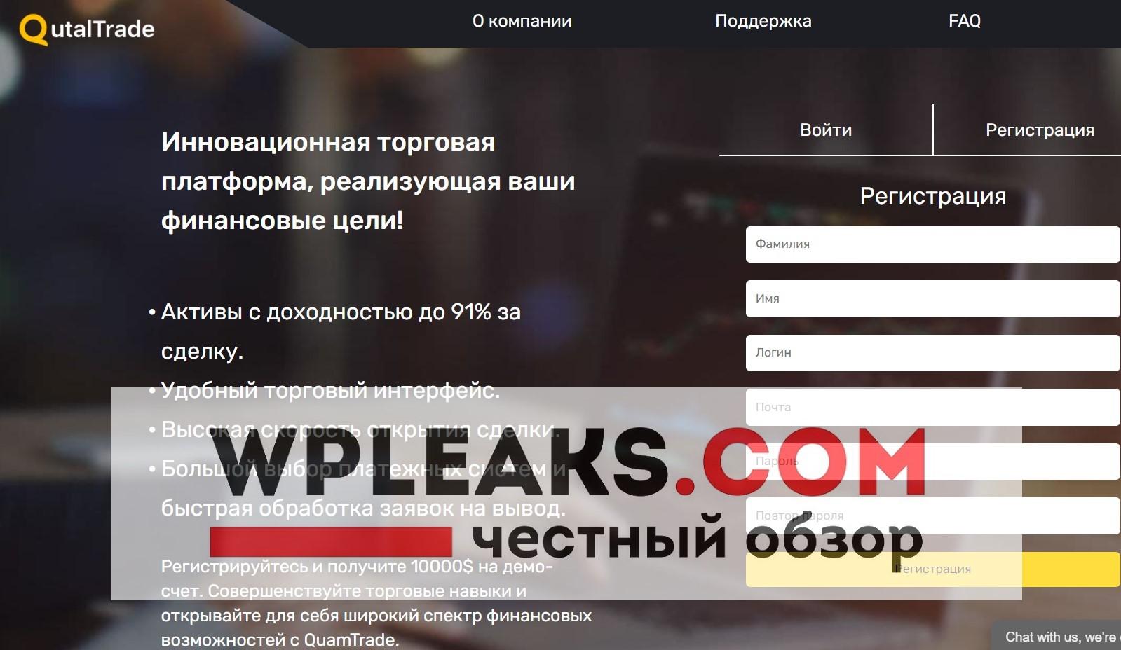 qutal-trade.com отзывы