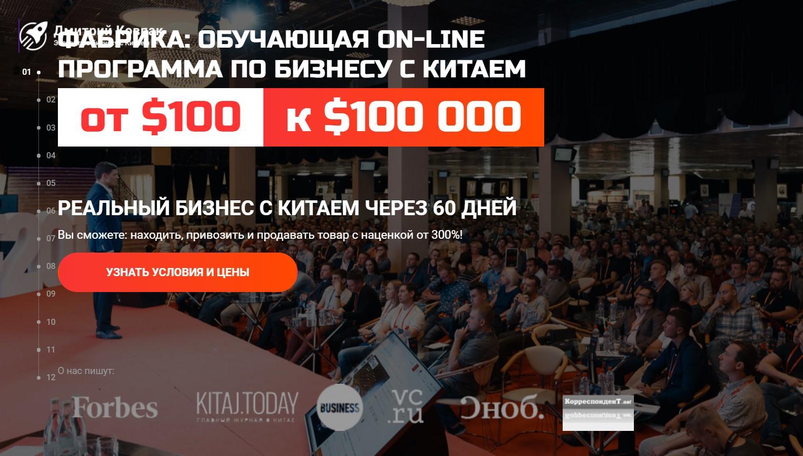 Дмитрий Ковпак кто это